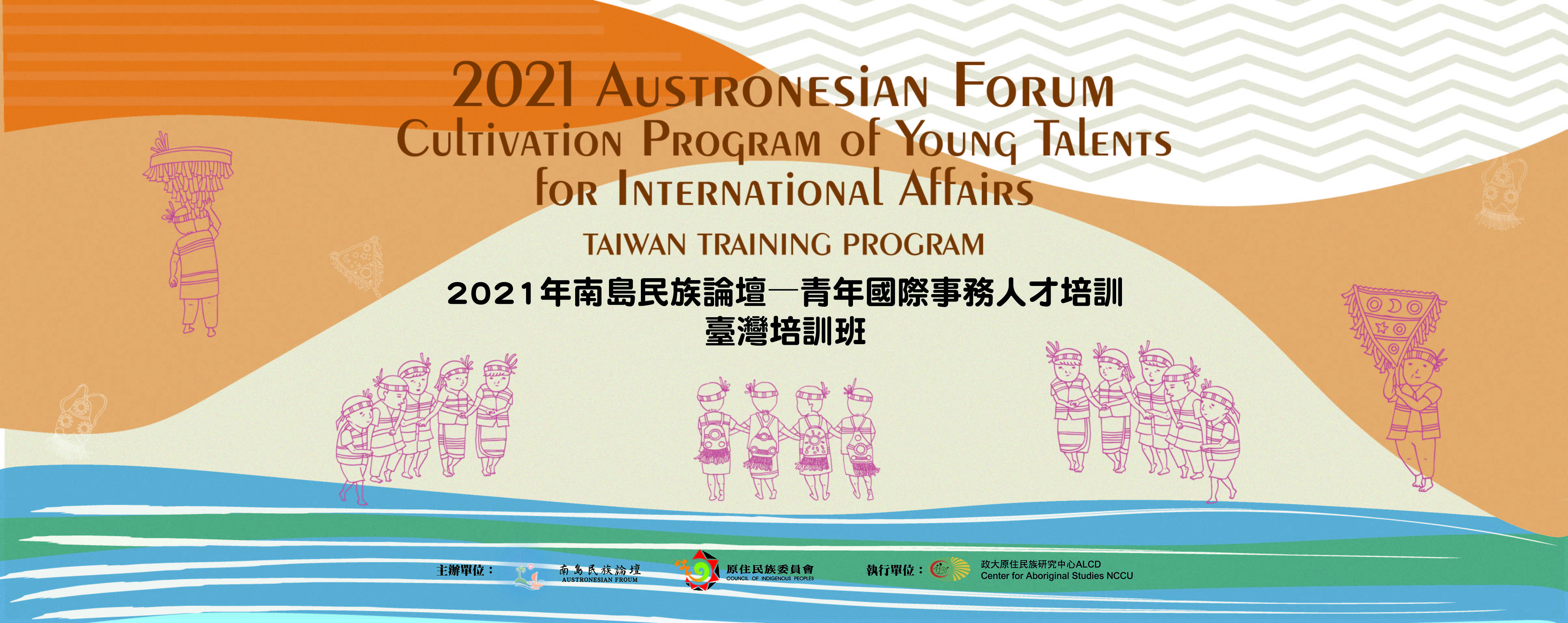 Cultivation Program of Young Talents for International Affairs - Taiwan Training Program